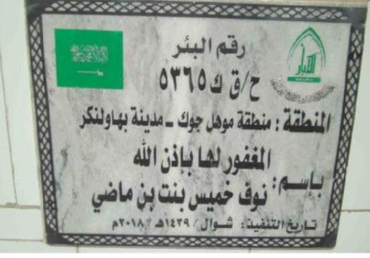 Photo of حفر بئر بإسم المغفور لها بإذن الله نوف خميس بن ماضي (ح/ق ك 5365)