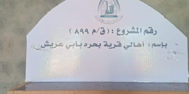 دولاب مصاحف بإسم أهالي قرية بحره بأبي عريش ح/ق 899