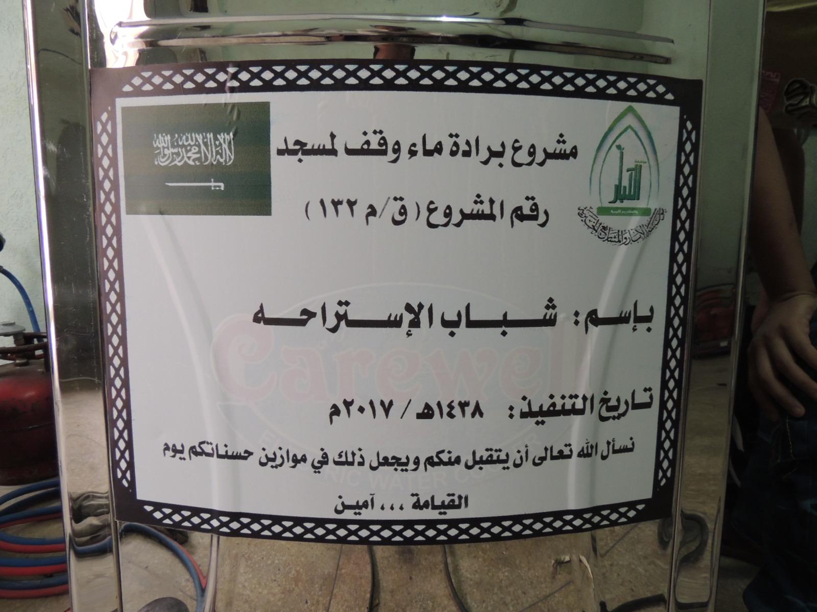 صورة مشروع برادة ماء وقف لمسجد بإسم / شباب الإستراحة (ق/م 132)