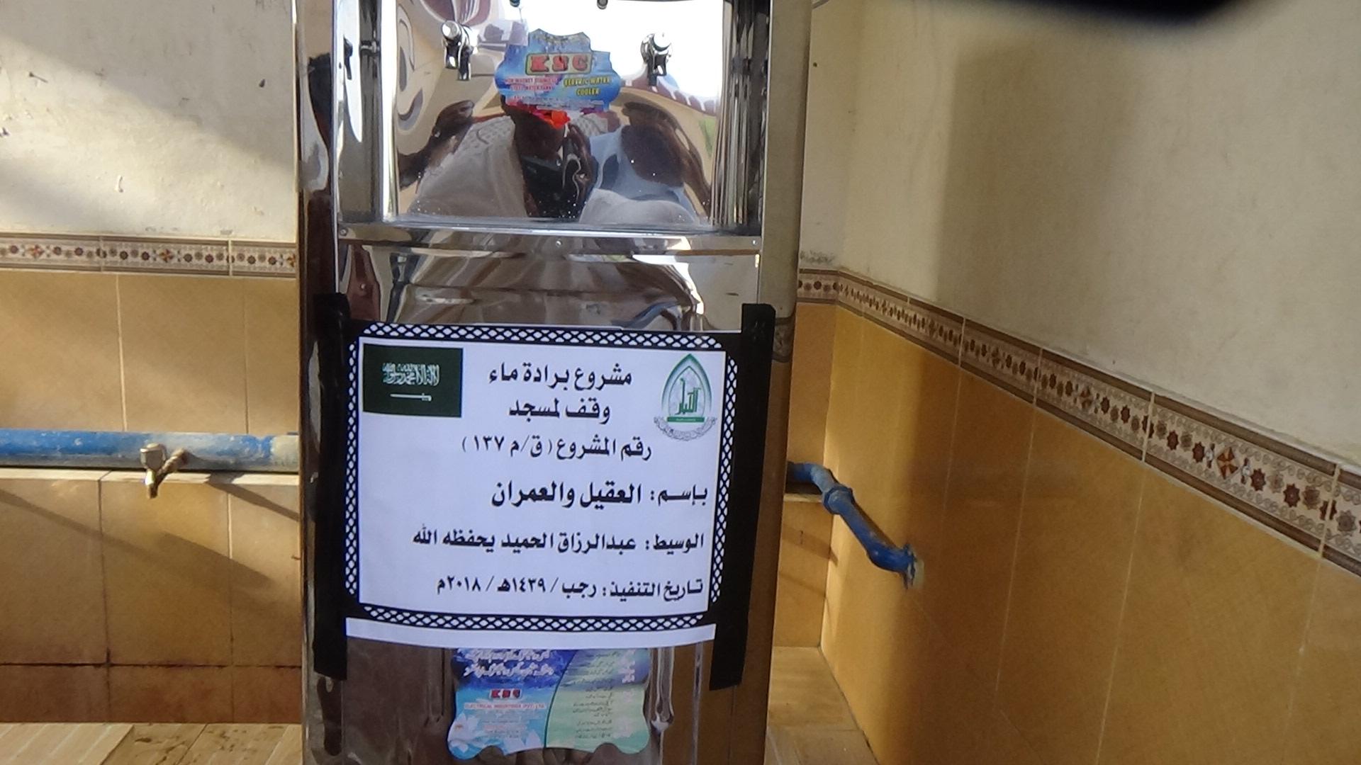 Photo of مشروع برادة ماء وقف لمسجد بإسم / العقيل والعمران (ق/م 137 )