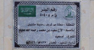 حفر بئر بإسم / الأخ سعيد بن محمد رحمة الله عليه ( ق/م ك 5040)