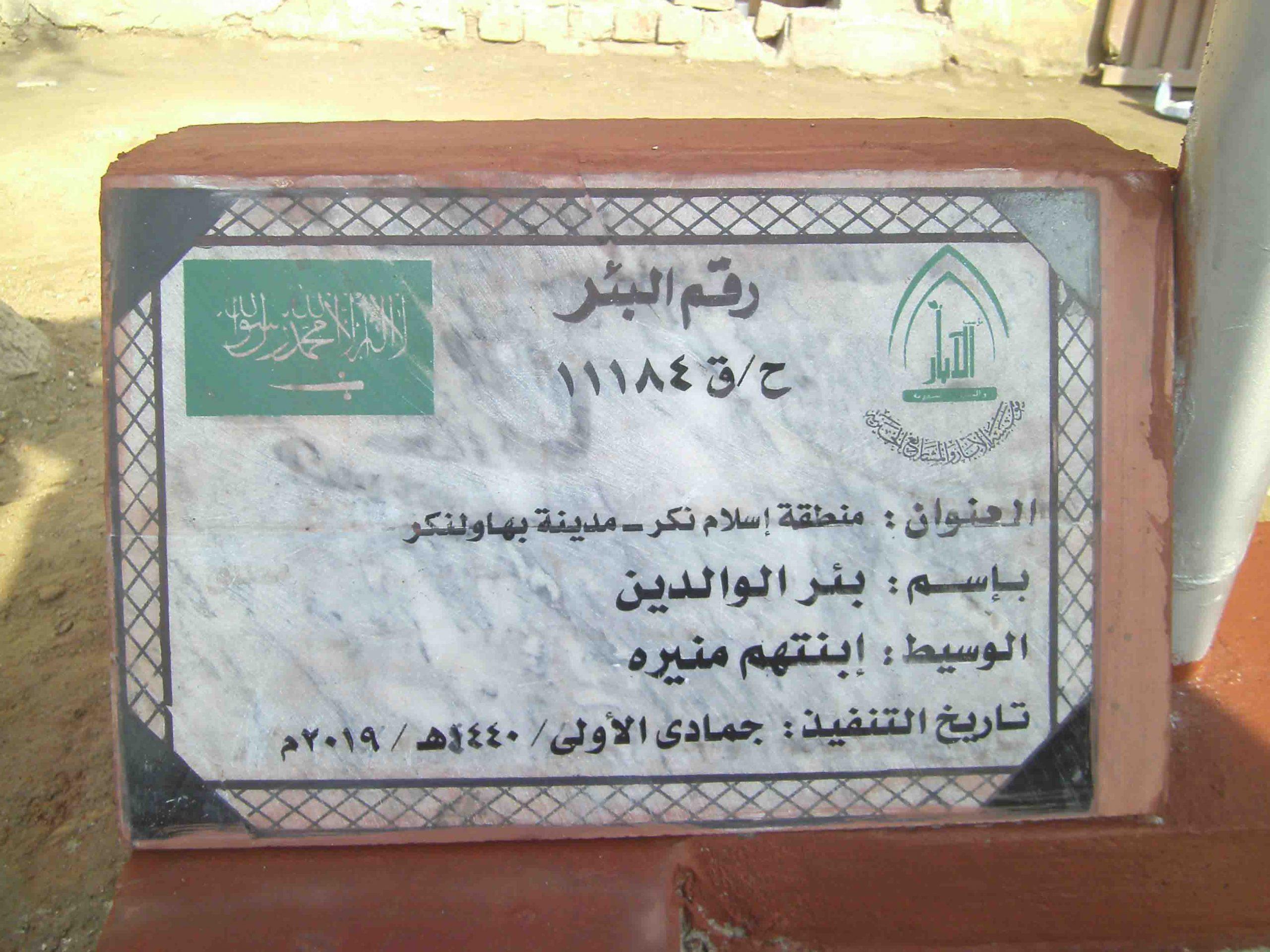 Photo of حفر بئر باسم/ بئر الوالدين  (ح/ق 11184)