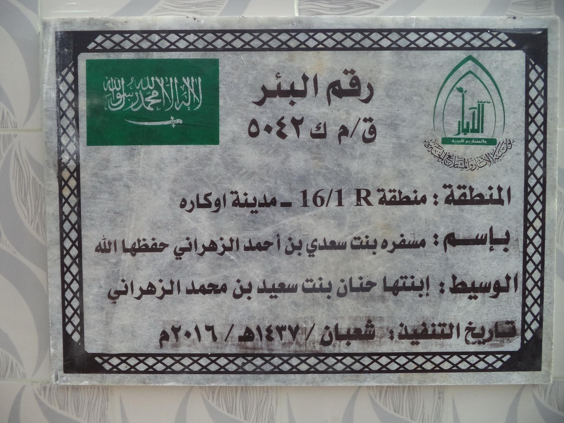 Photo of حفر بئر بإسم/ مسفره بنت سعدي بن أحمد الزهراني حفظها الله (ق/م ك 5042)