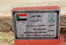 Photo of حفر بئر باسم/المغفور له بإذن الله السيد مأمون عبدالله تميم  (ح/ق 12553)