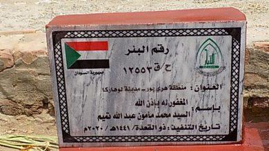 صورة حفر بئر باسم/المغفور له بإذن الله السيد مأمون عبدالله تميم  (ح/ق 12553)