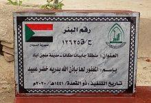 Photo of حفر بئر باسم/ المغفور لها بإذن الله بدريه خضر عبيد (ح/ق 12625)
