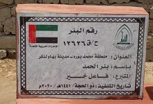 Photo of حفر بئر باسم/ بئر الحمد (ح/ق 12626)